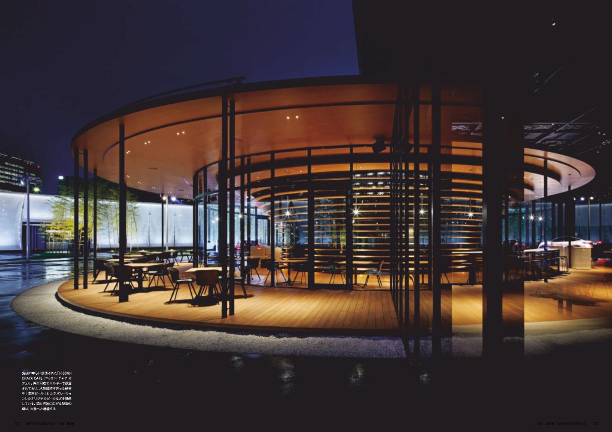 商店建築2020年10月号「NISSAN PAVILION」