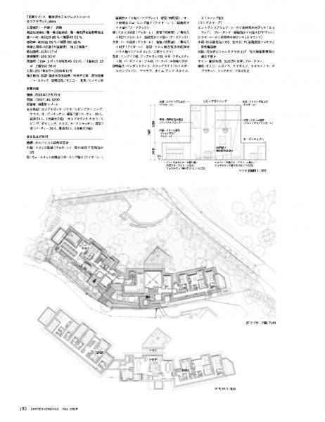 商店建築2020年10月号「星野リゾート軽井沢ホテルブレストンコートヨコブキヴィラ」